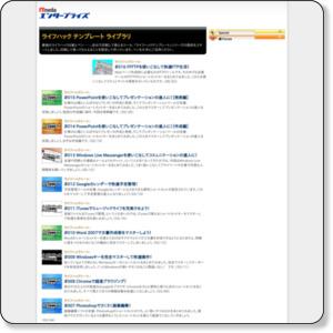http://bizmakoto.jp/bizid/lifehacktemplete_index.html