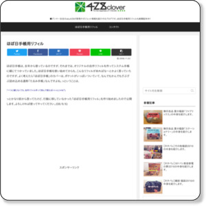 http://428clover.com/?page_id=131
