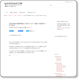 http://xperia-freaks.org/2013/02/10/envalid-docomo-service-for-z/