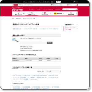 http://www.nttdocomo.co.jp/support/utilization/product_update/list/sh05e/index.html