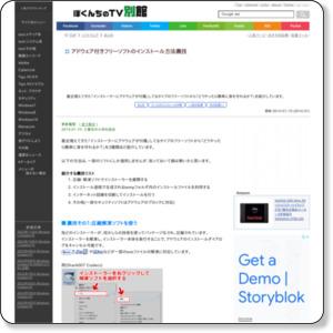 http://freesoft.tvbok.com/freesoft/install/adware_tips.html