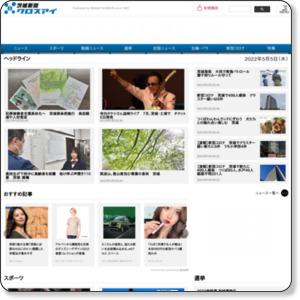 http://ibarakinews.jp/news/news.php?f_jun=13936039404714
