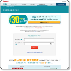 http://canon-its.jp/product/eset/private/shopping/upd2.html