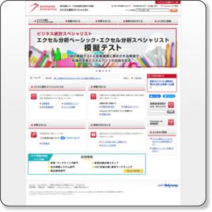 http://stat.odyssey-com.co.jp/
