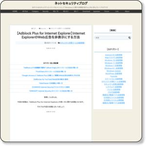 http://www.japan-secure.com/entry/blog-entry-387.html