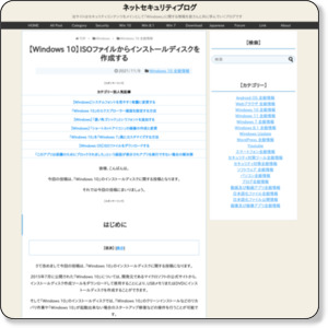 http://www.japan-secure.com/entry/procedures_for_creating_installation_media_windows_10.html