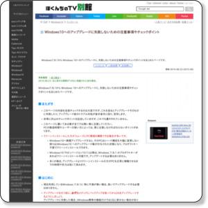 http://freesoft.tvbok.com/win10/installation/upgrade_failed_checkpoint.html