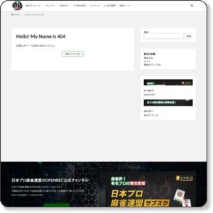 http://www.ron2.jp/pro_profile.html?id=81