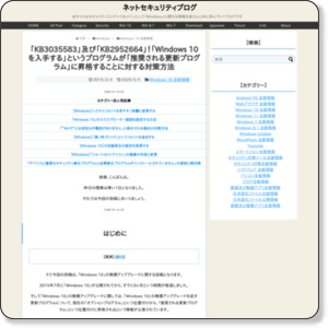 http://www.japan-secure.com/entry/for_promotion_in_the_program_called_to_obtain_the_Windows_10.html