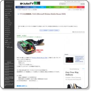 http://freesoft.tvbok.com/tips/pc/mouse_3500_trouble.html