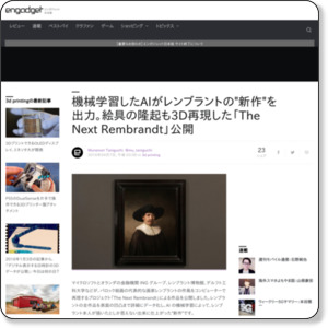 http://japanese.engadget.com/2016/04/07/ai-3d-the-next-rembrandt/