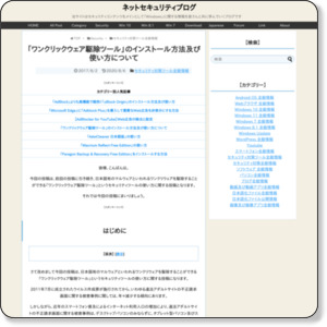 http://www.japan-secure.com/entry/how_to_use_one-click_ware_removal_tool.html