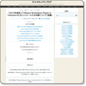 http://www.japan-secure.com/entry/how_to_install_the_Android_OS_in_VMware_Workstation_Player_2.html