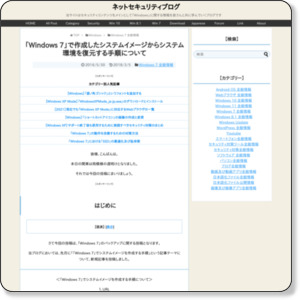 http://www.japan-secure.com/entry/how_to_restore_Windows_7.html