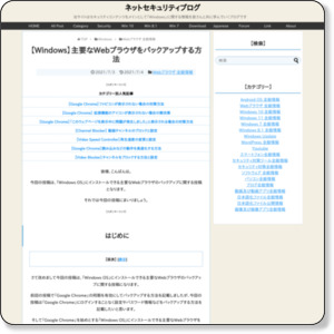 http://www.japan-secure.com/entry/how_to_back_up_the_configuration_of_the_Web_browser.html