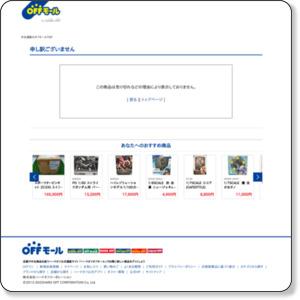 http://netmall.hardoff.co.jp/cate/30000007/20000012/10000531/3136/603685/