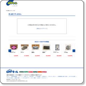 http://netmall.hardoff.co.jp/cate/30000017/20000084/10000405/2097/595977/