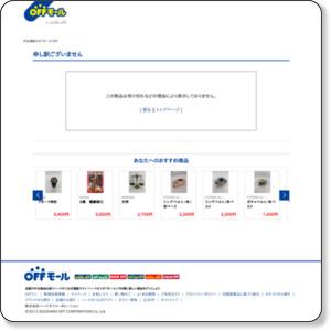 http://netmall.hardoff.co.jp/cate/30000007/20000109/10000537/3163/613303/