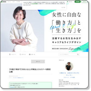 http://ameblo.jp/happylifecoach77/