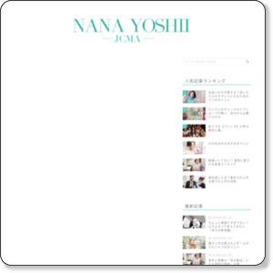http://nana-yoshii.com/archives/2413