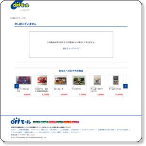 http://netmall.hardoff.co.jp/cate/30000004/20000005/10000015/127/623372/