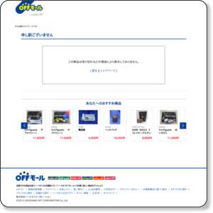 http://netmall.hardoff.co.jp/cate/30000009/20000035/10000160/833/622561/