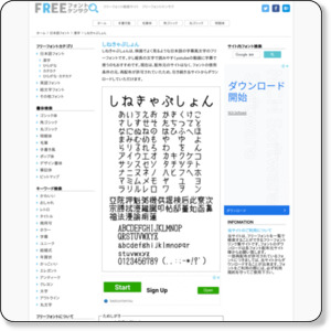 http://cute-freefont.flop.jp/sinecaption.html