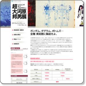 http://www.artm.pref.hyogo.jp/exhibition/t_1303/