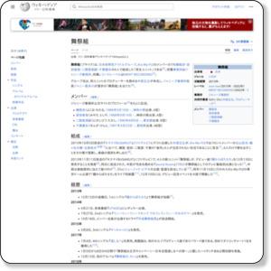 http://ja.wikipedia.org/wiki/%E8%88%9E%E7%A5%AD%E7%B5%84