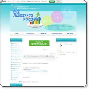 http://ameblo.jp/chiezou-accseeup