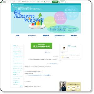 http://ameblo.jp/chiezou-accseeup/