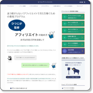 http://hituji-affiliate.com/
