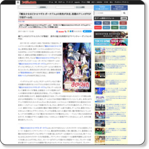 http://www.famitsu.com/news/201108/11047800.html