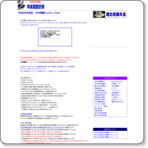 http://www.humanvalue.jp/tool/nencho.html