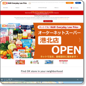 http://www.ok-corporation.co.jp/