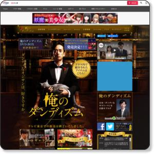 http://www.tv-tokyo.co.jp/dandyism/