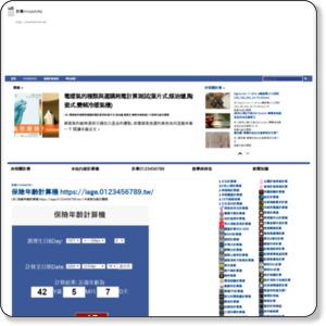 http://0123456789.tw/CALHTML/CALS.html