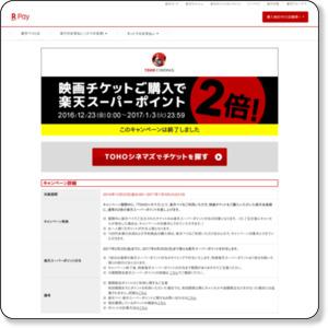 http://checkout.rakuten.co.jp/event/toho/