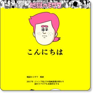 http://jigokuno.com/