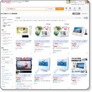 【お風呂テレビ】」Yahoo!ショッピングおすすめページ!