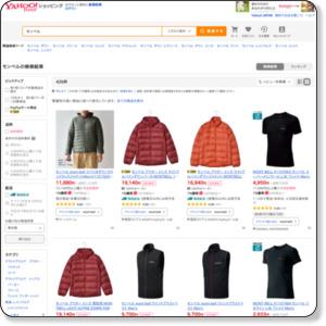 【モンベル】」Yahoo!ショッピングおすすめページ!