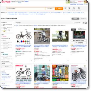 【折りたたみ自転車】」Yahoo!ショッピングおすすめページ!