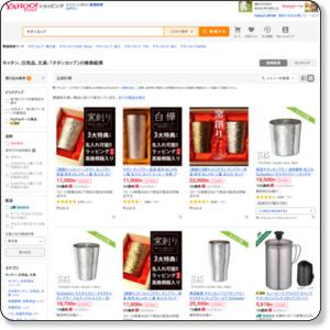 【チタンカップ】」Yahoo!ショッピングおすすめページ!