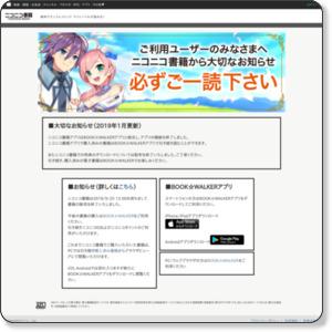 http://seiga.nicovideo.jp/book/