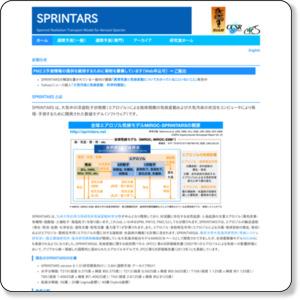 http://sprintars.riam.kyushu-u.ac.jp/index.html