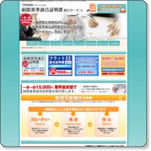 http://taishinkijun.com/