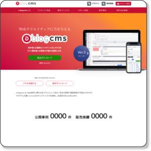 http://www.a-blogcms.jp/
