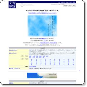http://www.aozora.gr.jp/