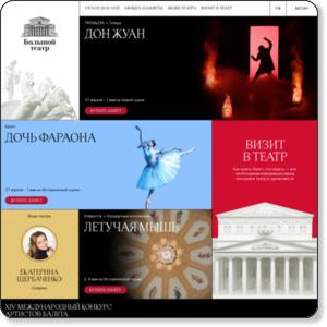 http://www.bolshoi.ru/