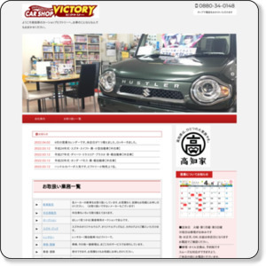 http://www.carshopvictory.com/wp/